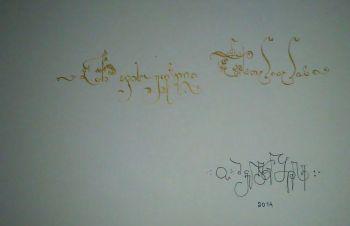 ახალგაზრდა კალიგრაფი და ხელით წერის უძველესი ტრადიცია