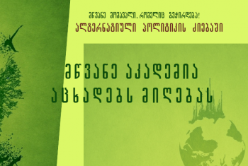 მწვანე აკადემია ახალგაზრდებისთვის