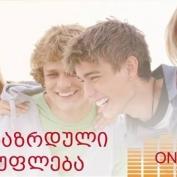 ბავშვთა და ახალგაზრდობის განვითარების ფონდი - რა შესაძლებლობები აქვთ ახალგაზრდებს?